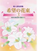 婦人部指導集 希望の花束3
