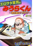 エロヲタ業界のみうらくん~初任給は7万円!?~(4)