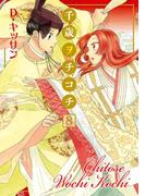 千歳ヲチコチ 8(ZERO-SUMコミックス)