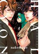 ハルシオン(3)(ZERO-SUMコミックス)