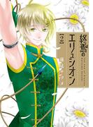 終焉のエリュシオン(2)(ZERO-SUMコミックス)