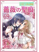 薔薇の聖痕『フレイヤ連載』 69話(フレイヤコミックス)