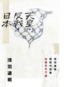 天皇・反戦・日本 浅羽通明同時代論集 治国平天下篇(幻冬舎単行本)
