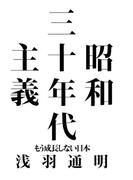昭和三十年代主義 もう成長しない日本(幻冬舎単行本)