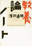 教養論ノート(幻冬舎単行本)