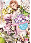 ただ今、蜜月中! 騎士と姫君の年の差マリアージュ+新婚生活にキケンな誘惑!?(ジュエル文庫)