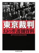 東京裁判 幻の弁護側資料 ──却下された日本の弁明(ちくま学芸文庫)