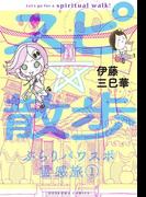 【全1-5セット】スピ☆散歩 ぶらりパワスポ霊感旅(HONKOWAコミックス)
