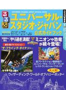 るるぶユニバーサル・スタジオ・ジャパン公式ガイドブック 2016