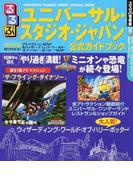るるぶユニバーサル・スタジオ・ジャパン公式ガイドブック 2016 (るるぶ情報版 京阪神)