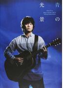 秦基博/青の光景 (オフィシャル・ギター・スコア)
