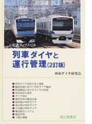 列車ダイヤと運行管理 2訂版 (交通ブックス)