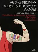 ディジタル回路設計とコンピュータアーキテクチャ ARM版