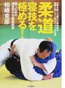 柔道寝技を極める! 世界を制した稀代の寝技師が実戦に即した一流テクニックを伝授 勝つための連絡変化を徹底解説