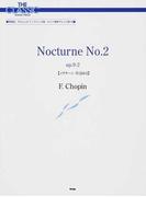 ノクターン作品9−2 (ザ・クラシック・ピアノ・ピース)
