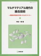 マルチマテリアル時代の接合技術 異種材料接合を用いたものづくり (産報ブックレット)