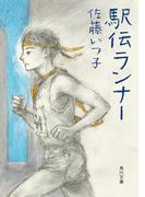 【全1-3セット】駅伝ランナー(角川文庫)