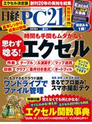 日経PC21 2016年6月号
