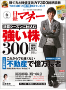 日経マネー2016年6月号(日経マネー)