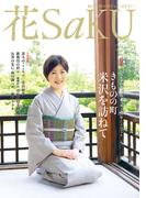 和の生活マガジン 花saku 2016年5月号