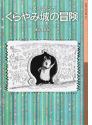 ミス・ビアンカ くらやみ城の冒険 (岩波少年文庫)(岩波少年文庫)
