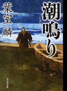潮鳴り (祥伝社文庫)(祥伝社文庫)