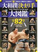 大相撲決まり手大図鑑 基本技から珍手・奇手まで知りたかったあの技を一挙公開! 力士たちの「技」を知れば、相撲がもっと面白い!