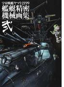 宇宙戦艦ヤマト2199艦艇精密機械画集 2