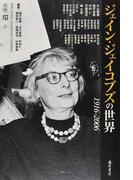 ジェイン・ジェイコブズの世界 1916−2006 (別冊環)