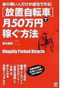 〈放置自転車〉で月50万円稼ぐ方法 金の無い人だけが成功できる!