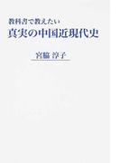 教科書で教えたい真実の中国近現代史