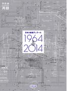 日本の建築ディテール1964→2014 半世紀の流れのなかで選び抜かれた作品群