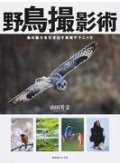 野鳥撮影術 鳥の魅力を引き出す表現テクニック