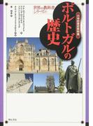 ポルトガルの歴史 小学校歴史教科書 (世界の教科書シリーズ)