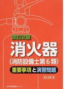 消火器〈消防設備士第6類〉重要事項と演習問題 改訂第2版
