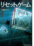 リセット・ゲーム(アニメージュコミックスガンマ!) 3巻セット