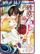 【6-10セット】【プチララ】砂漠のハレム(花とゆめコミックス)