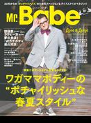 Mr.Babe(Mr.Babe)