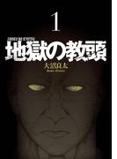 【全1-3セット】地獄の教頭(ヤングガンガンコミックス)