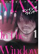 【全1-2セット】Man In The Window(ヤングガンガンコミックス)