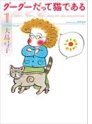 【全1-6セット】グーグーだって猫である(角川文庫)