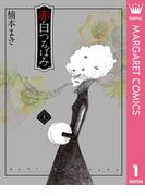 【全1-2セット】赤白つるばみ(マーガレットコミックスDIGITAL)