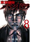 東京闇虫 -2nd scenario-パンドラ(8)(ジェッツコミックス)
