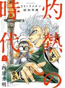 3月のライオン昭和異聞 灼熱の時代(2)(ジェッツコミックス)