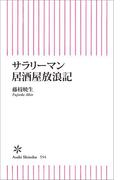 サラリーマン居酒屋放浪記(朝日新書)