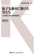 振子気動車に懸けた男たち(交通新聞社新書)