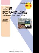 山手線 駅と町の歴史探訪(交通新聞社新書)