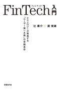 【期間限定価格】FinTech入門