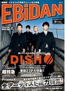 EBiDAN vol.1
