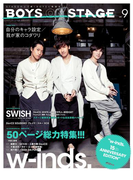 別冊CD&DLでーた BOYS ON STAGE vol.9 w-inds. 15th ANNIVERSARY EDITION(エンターブレインムック)